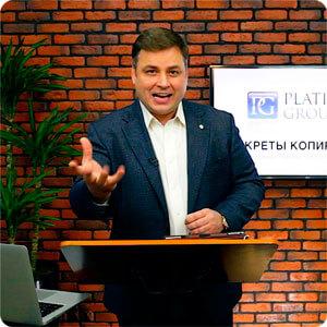 Уникальный мастер-класс на тему продающих текстов от практика успешного копирайтинга, Николая Латанского