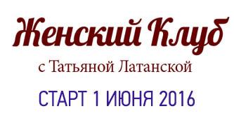 «Женский Клуб™ c Татьяной Латанской»