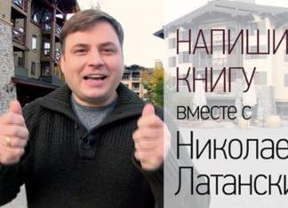 Напишите книгу вместе с Николаем Латанским