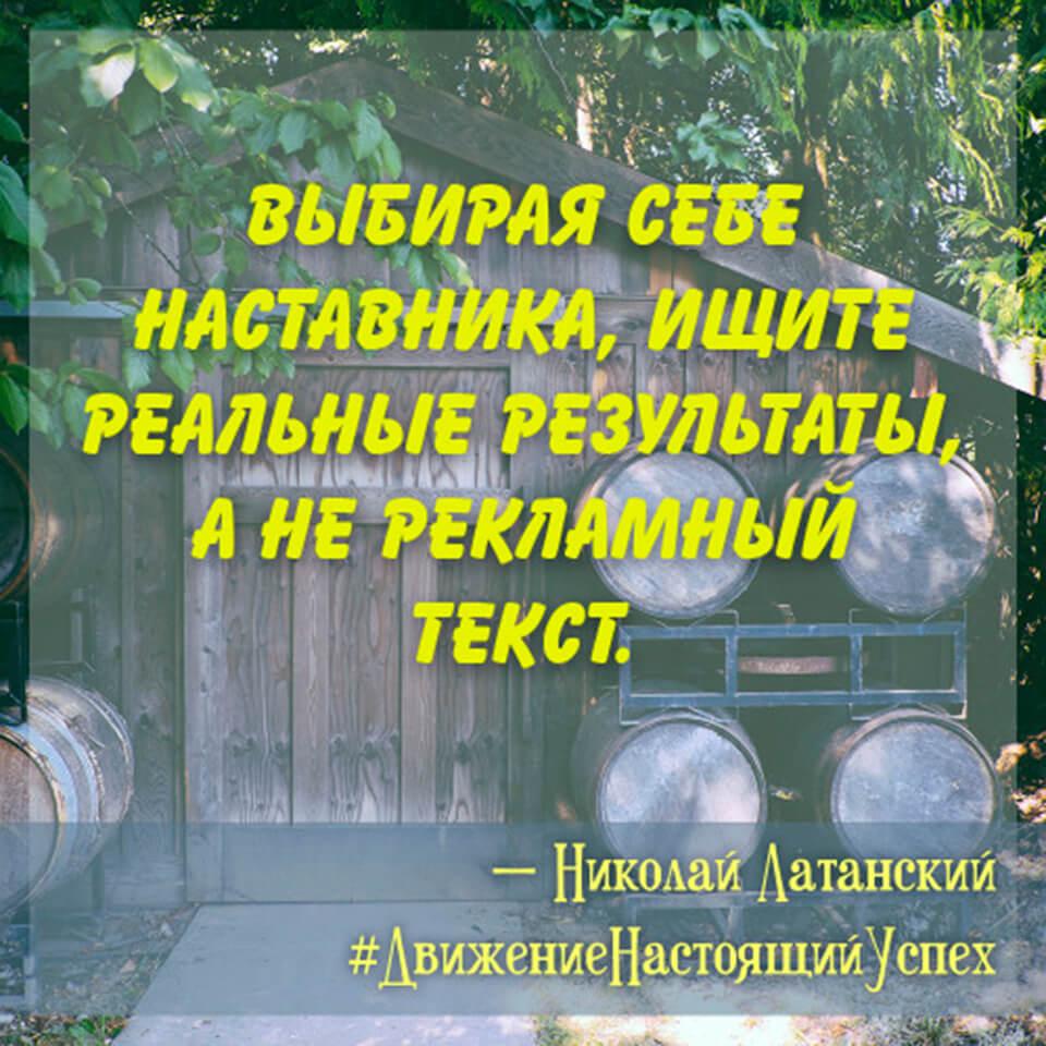 idealnyi-nastavnik-3