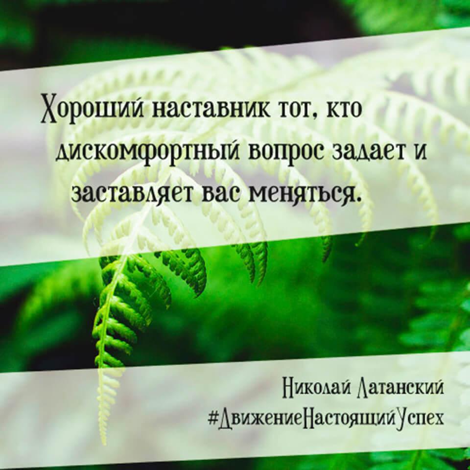idealnyi-nastavnik-4