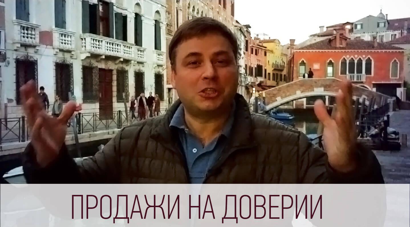 Фото 1. Продажи на доверии из Венеции