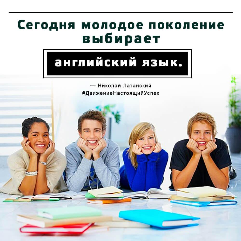 Молодежь выбирает для общения английский язык