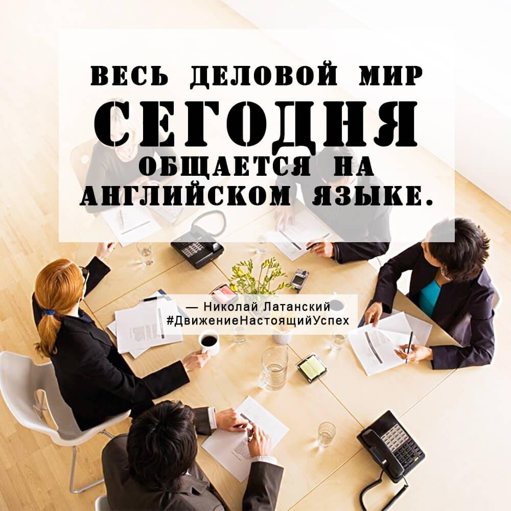 Английский язык — язык бизнес мира фото