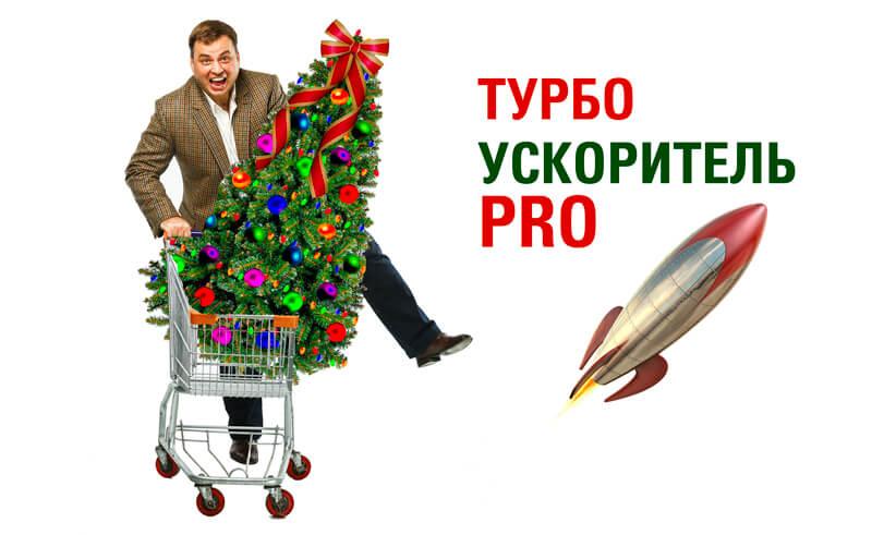 Николай Латанский ТУРБО УСКОРИТЕЛЬ 2016 праздничный пакет фото