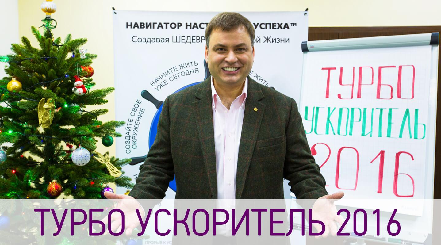 Мастер-Класс Николая Латанского Турбо Ускоритель 2016. Фотография