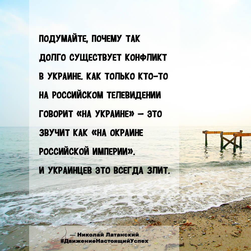 В или на Украине фото
