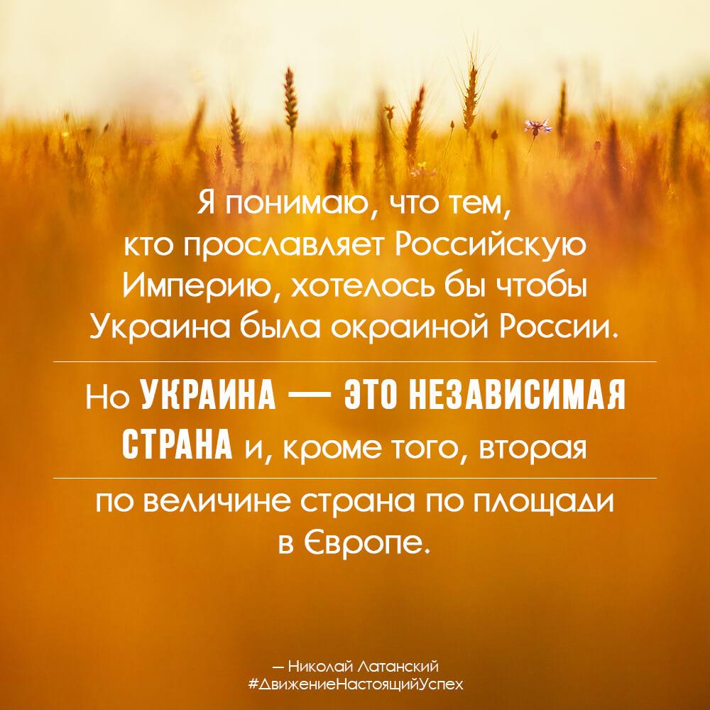 Украина не окраина России фото