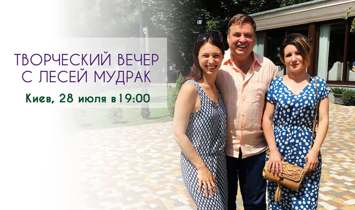 Леся Мудрак фото