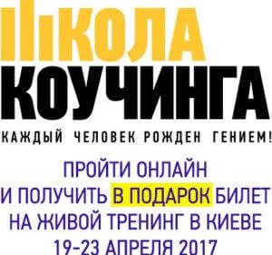Coaching-School-logo