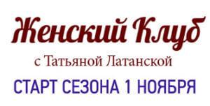 womensclub-logo
