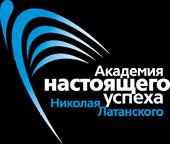 Академия Настоящего Успеха Николая Латанского