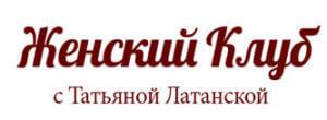 Женский Клуб картинка
