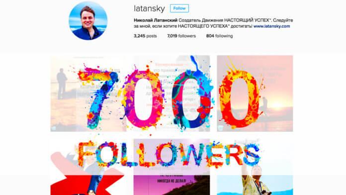 7000 подписчиков фото