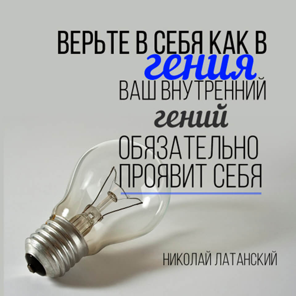 kazhdyj-chelovek-genij-3