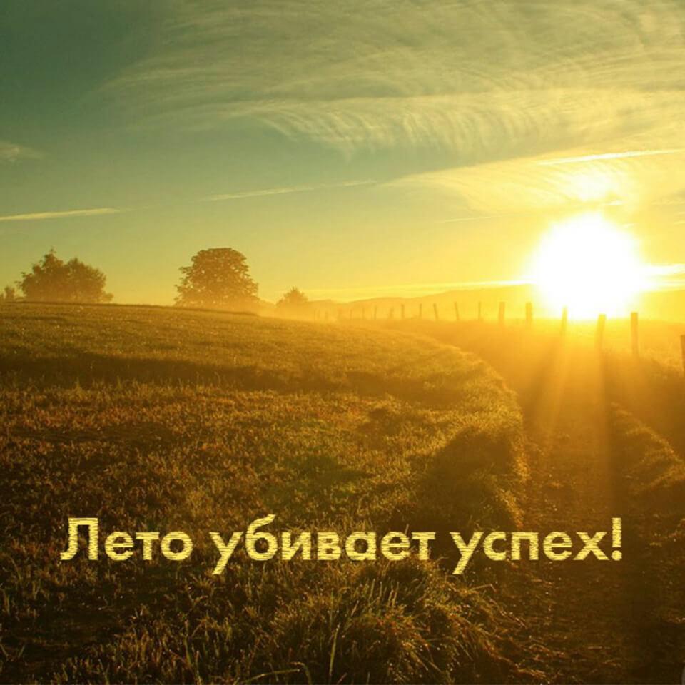 leto-ubet-vash-uspekh-2