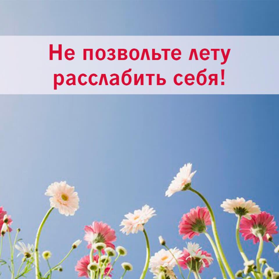 leto-ubet-vash-uspekh-4