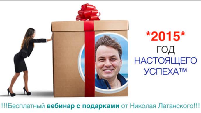 Ваш ПОДАРОК в мой День Рождения!