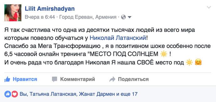 lilit-amirshadyan