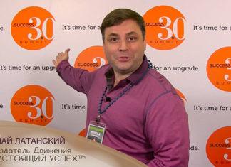 тренинг по успеху в Минске!