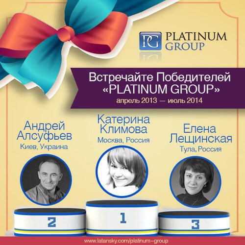 Встречайте Победителей «PLATINUM GROUP»