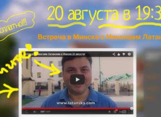 Встреча в Минске, Николай Латанский