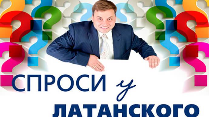 телепередача СПРОСИ У ЛАТАНСКОГО бесплатно онлайн фото