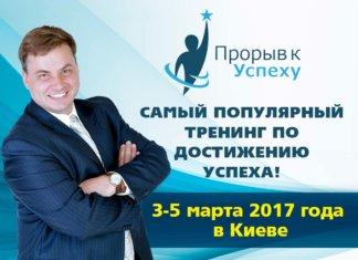 Фото Тренинг Прорыв к Успеху в Киеве