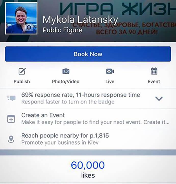 Латанский Facebook картинка