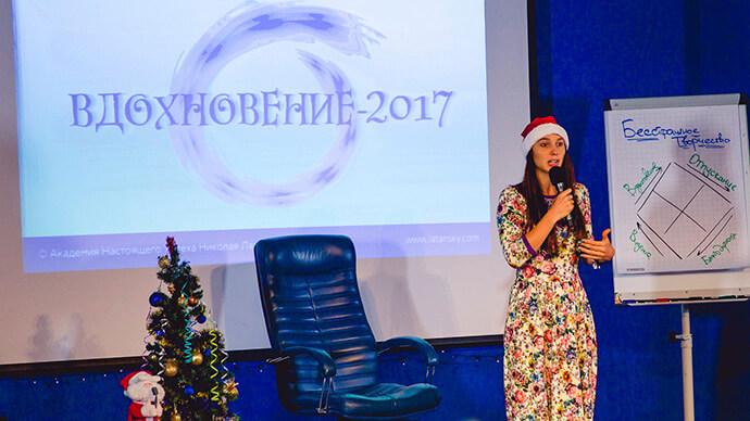 ВДОХНОВЕНИЕ-2017. Часть 1 картинка
