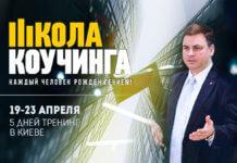 тренинг Латанского в Киеве картинка