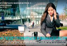 Латанский о подготовке к встрече картинка