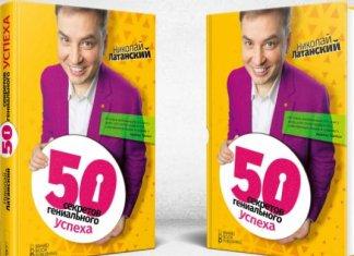 50 секретов гениального успеха картинка