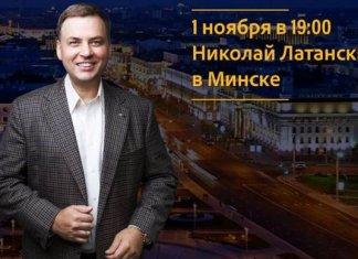 Латанский в Минске картинка