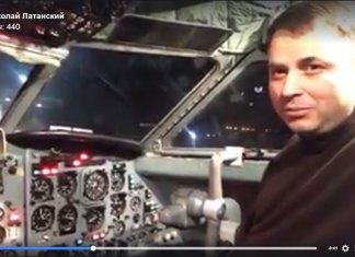полет Латанского картинка