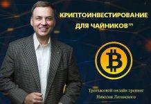 Латанский о криптовалюте картинка
