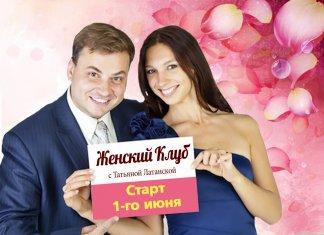 Татьяна Латанская тренинг картинка
