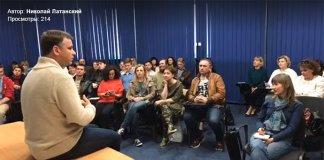 встреча Латанского в Киеве картинка